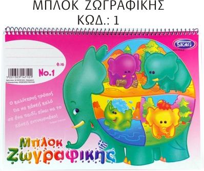 DIAFORA 2013_ Kod_ MPLOK Z _1