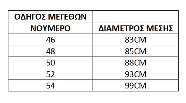 46-54-ΜΕΓΑΛΟ.png