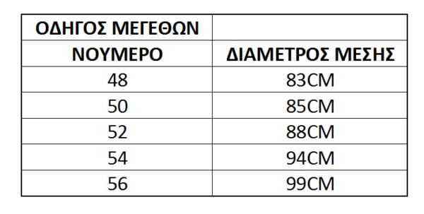 48-56-ΜΕΓΑΛΟ.png